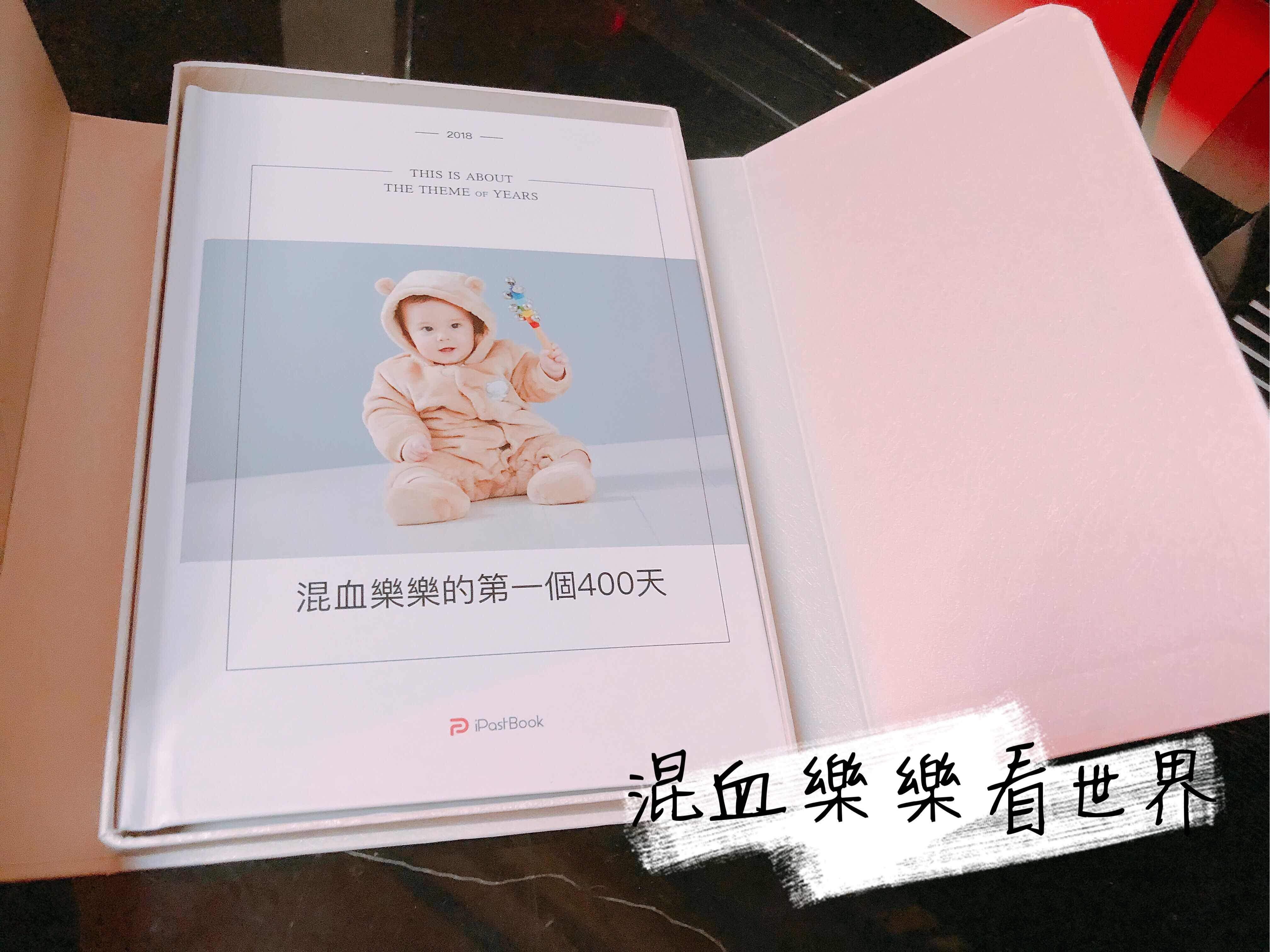 【好物推薦】回憶的真實臉「書」 iPastBook幫你簡單印出寶寶獨一無二的成長紀念書